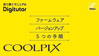 Nikon COOLPIXファームウェアバージョンアップ 5つの手順【ニコン公式】 thumbnail
