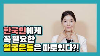 한국인에게 맞는 하루 3분 얼굴 운동 I 예뻐지는 얼굴…