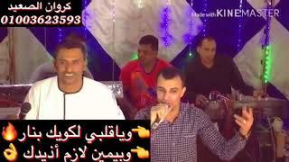 من يومي وانا راجل جد كوكب الصعيد محمود سليم   كروان الصعيد احمد عادل أجمل لقاء ه