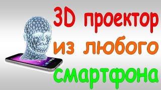 Превращаем смартфон в 3D голограмму ТЕСТ / Turn your Smartphone into a 3D Hologram real test