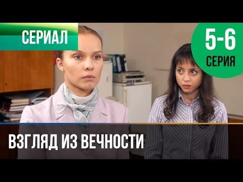 ▶️ Взгляд из вечности 5 и 6 серия - Мелодрама | Фильмы и сериалы - Русские мелодрамы