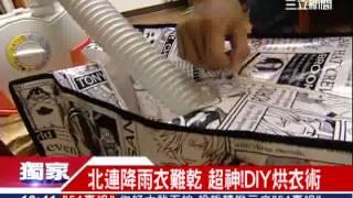 獨/北連降雨衣難乾 超神!DIY烘衣術│三立新聞台