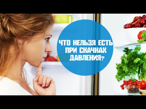 Какие продукты есть при скачках давления и  гипертонии?