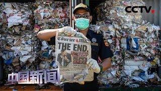 [中国新闻] 印尼称向澳退回逾210吨有害垃圾 | CCTV中文国际