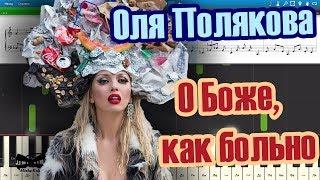 Оля Полякова - О Боже, как больно (на пианино Synthesia cover) Ноты и MIDI