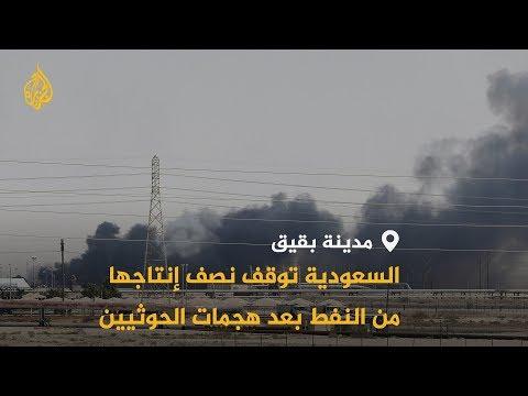 استهداف حوثي بعشر طائرات مسيرة لمنشآت سعودية.. ماذا بعد؟  - نشر قبل 12 ساعة