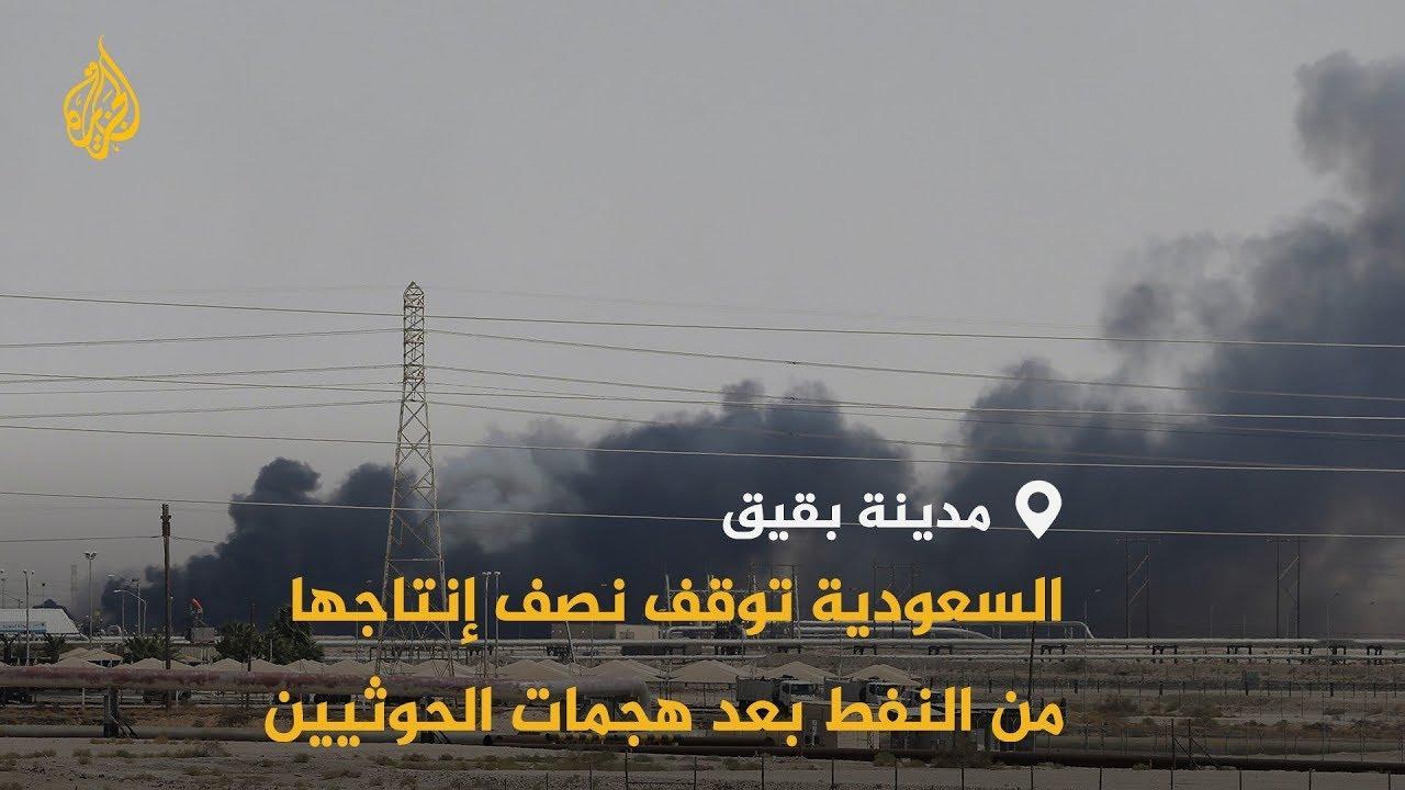الجزيرة:استهداف حوثي بعشر طائرات مسيرة لمنشآت سعودية.. ماذا بعد؟