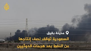 🇸🇦 استهداف حوثي بعشر طائرات مسيرة لمنشآت سعودية.. ماذا بعد؟