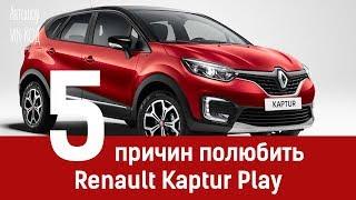 5 Причин Полюбить Renault Kaptur Play И Забыть Про Другие Кроссоверы