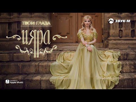 ИЯРА - Твои глаза   Премьера песни 2017