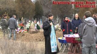 Похороны жертв тройного убийства в Керчи