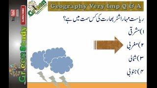 GEOGRAPHY  QUIZ IN URDU PART 01 Mahatet Questions | Urdu Ctet