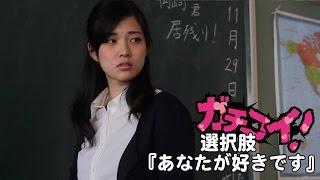 恋愛ゲーム型ドラマ『ガチコイ!』選択肢『あなたが好きです』 選択肢 ...