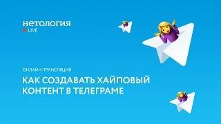Как создавать хайповый контент в Телеграме