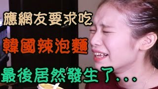 Repeat youtube video 應網友要求吃韓國辣泡麵,最後居然發生了...【聖結石Saint & 聖嫂DODO】