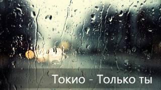 Токио - Только ты