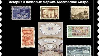 История в почтовых марках.  Московское метро.(Этим видео мы продолжаем цикл, в котором при помощи почтовых марок будем рассказывать об истории. Этот выпу..., 2016-09-24T14:52:17.000Z)