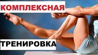"""Тренировка на нижнюю часть тела + пресс. Фитнес проект """"Худеем за 3 месяца 2"""""""