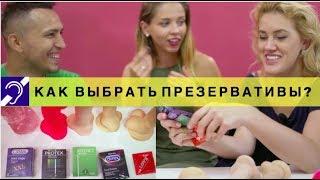 Как выбрать презервативы?