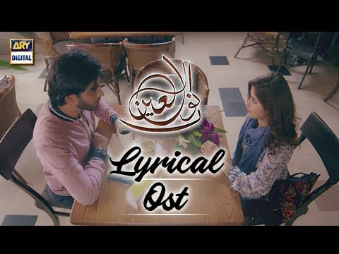 Noor Ul Ain OST | Singer: Ali Sethi & Zeb Bangash | With Lyrics