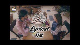 Noor Ul Ain OST   Singer: Ali Sethi & Zeb Bangash   With Lyrics