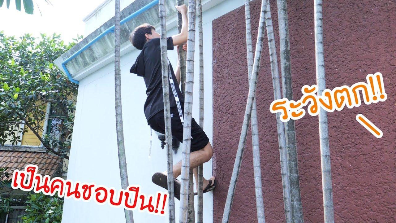 เมื่อไปร์ทเป็นคนชอบปีน (Kaykai\u0026Sprite)
