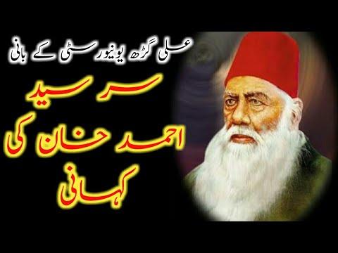 Sir syed Ahmed khan biography | life story of sir syed Ahmed Khan in urdu | hindi