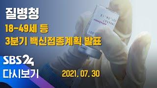 [다시보기] 질병청 - 18-49세 등 3분기 백신접종계획 발표 / SBS