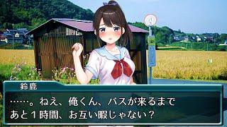 【アニメ】田舎のバス停でクラスメイトの女子がえっっな提案を…【最低すぎる美少女ゲームのヒロインシリーズ/鈴鹿詩子・にじさんじ】