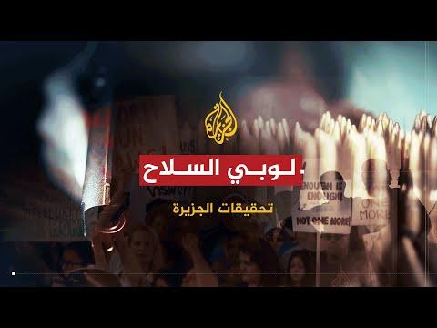 تحقيقات الجزيرة: كيف تروج لمجزرة – الحلقة الأولى  - نشر قبل 5 ساعة