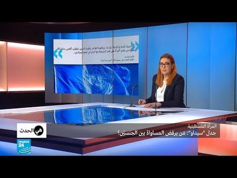 المرأة الفلسطينية.. جدل -سيداو- من يفرض المساواة بين الجنسين؟  - 17:00-2020 / 2 / 21