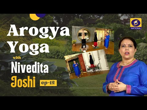 Arogya Yoga with Nivedita Joshi - Ep #12