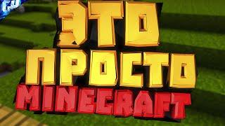 Смешные моменты из игр ! (Minecraft/gta5)