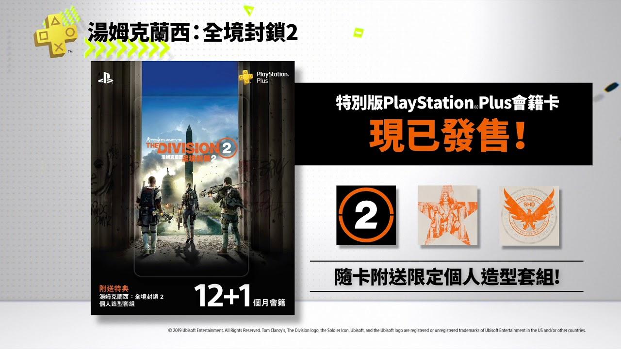 PlayStation Plus《湯姆克蘭西:全境封鎖2》特別版會籍卡