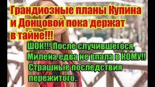 Дом 2 Новости 17 Июня 2019 (17.06.2019)