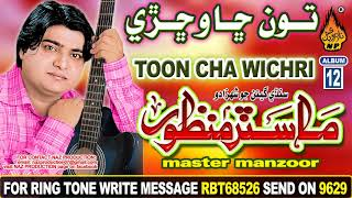 OLD SINDHI SONG TON CHA WICHRE WAYON BY MASTER MANZOOR OLD ALBUM 12 #NAZPRODUCTION 2019