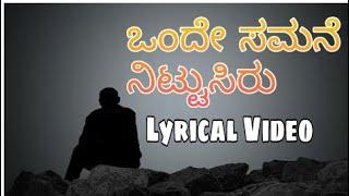 Onde samane - Gaalipata | lyrical video