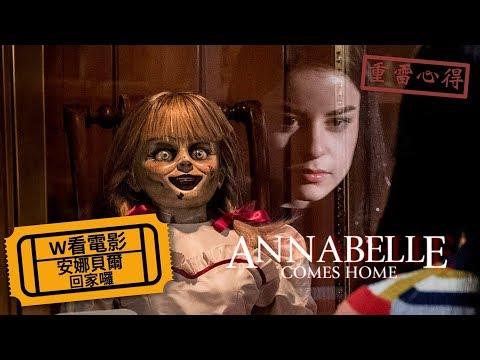 W看電影_安娜貝爾回家囉(Annabelle Comes Home, 安娜貝爾3:鬼娃回家)_重雷心得