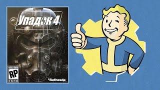 Fallout 4 русская озвучка от R.G. MVO слабонервным не смотреть