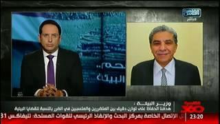 القاهرة 360 | استمرار الحرب على الارهاب .. أزمة مكامير الفحم ..  اليوم العالمى لمكافحة الفساد