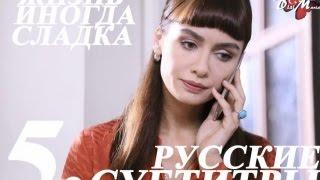 Hayat bazen tatlidir/ Жизнь иногда сладка - 5 русские субтитры