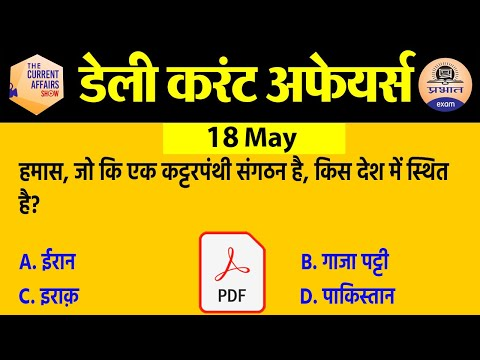 18 May Current Affairs in Hindi | Current Affairs Today | Daily Current Affairs Show | Exam