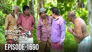 Kopi Kade  | Episode 1690 - (2019-06-22) | ITN Thumbnail