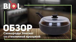 Видео обзор: Биол сковорода линии