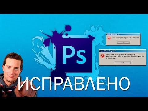 Adobe Photoshop: Обнаружен неожиданный конец файла | Инициализация программы Photoshop невозможна