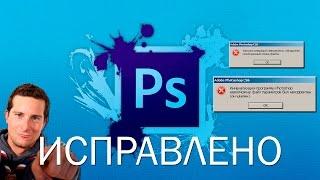 adobe Photoshop: Обнаружен неожиданный конец файла  Инициализация программы Photoshop невозможна