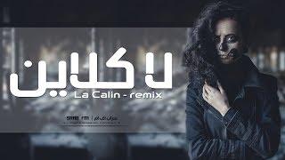 ريمكس اجنبي - لا كلاين - La Câlin Remix
