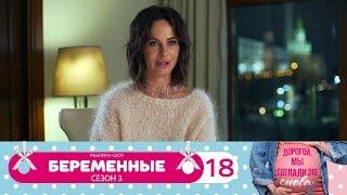 Беременные | Сезон 3 | Серия 18