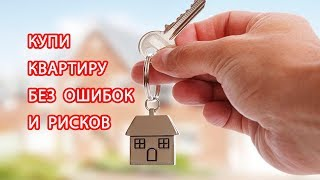 видео Как правильно выбрать агентство недвижимости