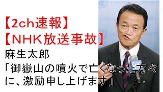 放送事故 麻生太郎がまた日本語障害